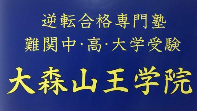 大森山王学院ロゴ