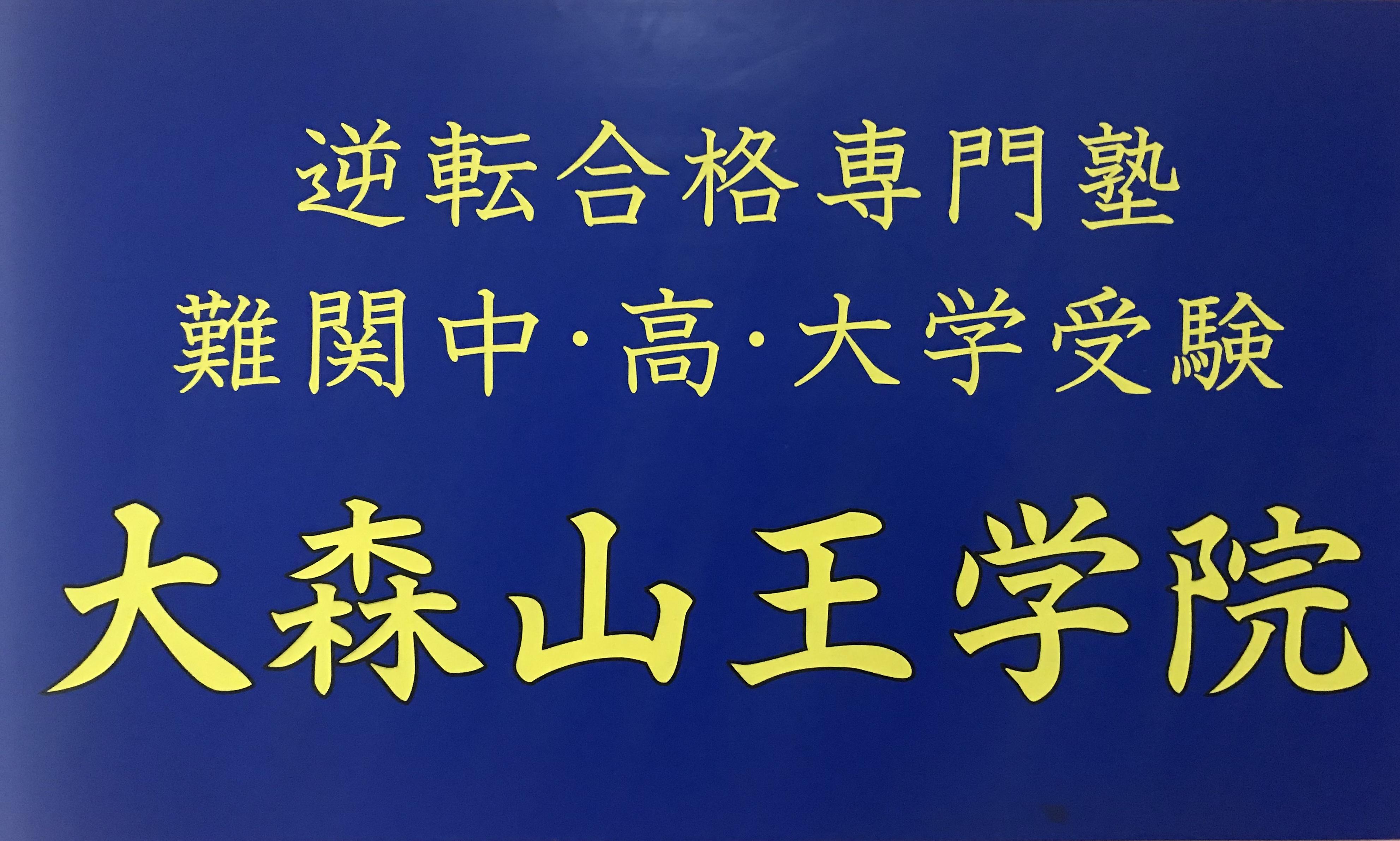 大森山王学院 私立中学受験 個別対応学習塾